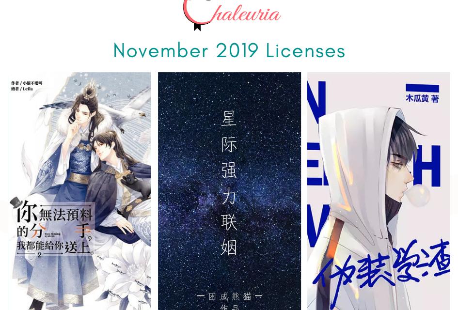 Chaleuria Announces 3 JJWXC Danmei Licenses – Fake Slackers, Green Hat System & Interstellar Super Couple